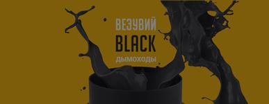 Компания «Везувий» запустила в производство новую линейку дымоходов Везувий Black